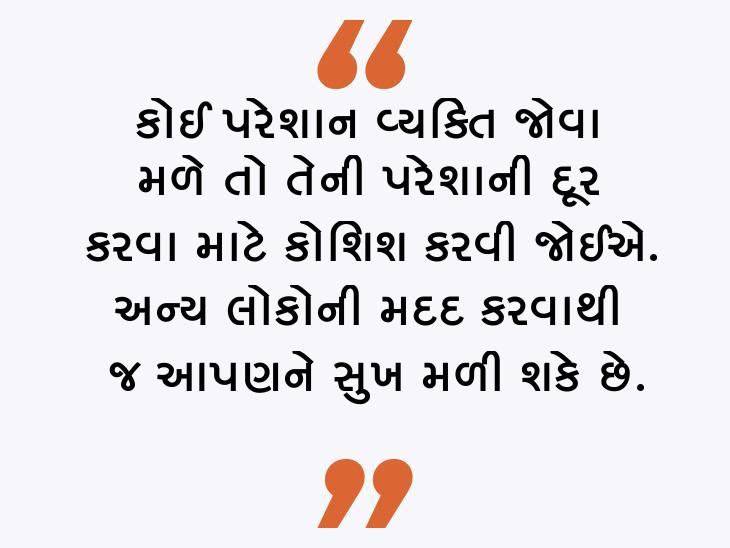 સુખ મેળવવા ઇચ્છો છો તો વ્યક્તિની સેવા કરવી જોઈએ|ધર્મ,Dharm - Divya Bhaskar