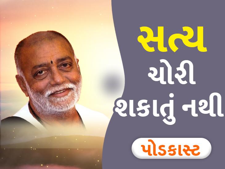 માણસના સૌથી મોટા બળને જાણી લો, બાપુએ કહ્યું તેને કોઈ ચોરી શકે નહીં ધર્મ દર્શન,Dharm Darshan - Divya Bhaskar