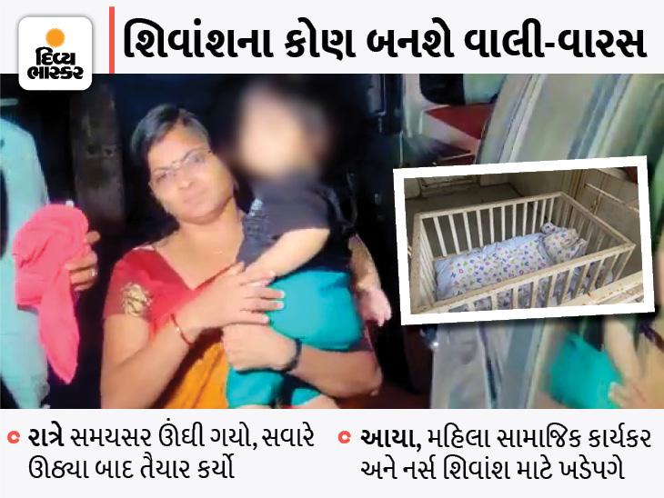 અંતે શિવાંશ શિશુગૃહને સોંપાયો, સંભાળ રાખનારાં મહિલા કોર્પોરેટર જ મૂકવા આવ્યાં, આવી વીતી રાત|અમદાવાદ,Ahmedabad - Divya Bhaskar