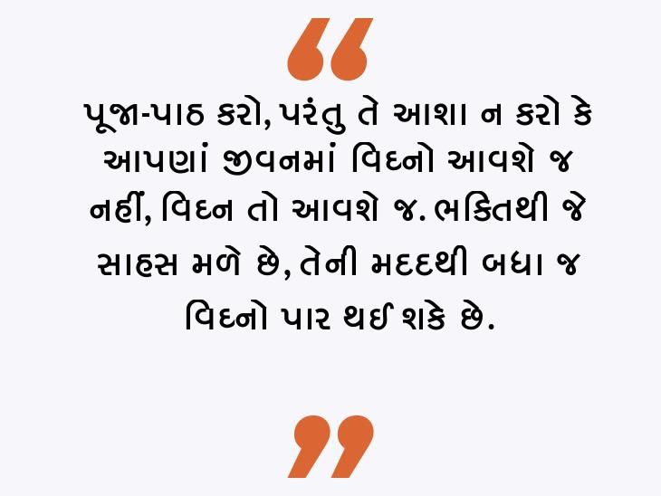 ભક્તિ કરવાનો અર્થ એ નથી કે આપણાં જીવનમાં દુઃખ આવશે જ નહીં, દુઃખ આવવાના હશે તો તે આવશે જ|ધર્મ,Dharm - Divya Bhaskar