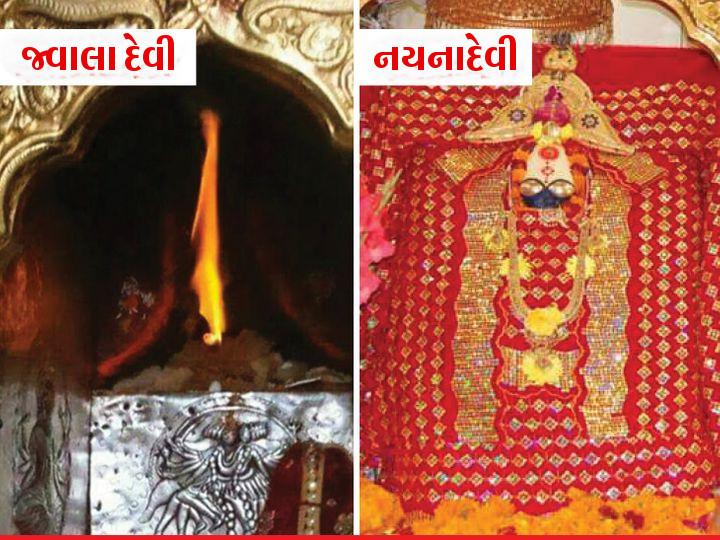 નયના દેવીમાં માતાની આંખનું પૂજન થાય છે, જ્વાલા મંદિરમાં માતાની મૂર્તિ જ નથી|ધર્મ,Dharm - Divya Bhaskar