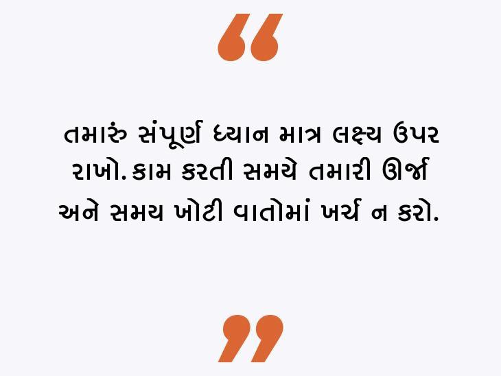 જ્યારે પણ કોઈ મોટું કામ કરવું હોય તો નાની-નાની વાતોમાં મુંજાવું નહીં ધર્મ,Dharm - Divya Bhaskar