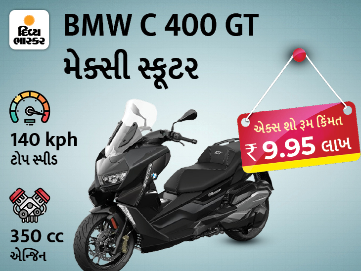 BMWએ C 400 GT પ્રીમિયમ અને ભારતનું સૌથી મોંઘું મેક્સી સ્કૂટર લોન્ચ કર્યું, 2 કલર ઓપ્શનથી સજ્જ આ બાઇક 9.5 સેકંડમાં 100ની સ્પીડ પકડી લેશે|ઓટોમોબાઈલ,Automobile - Divya Bhaskar