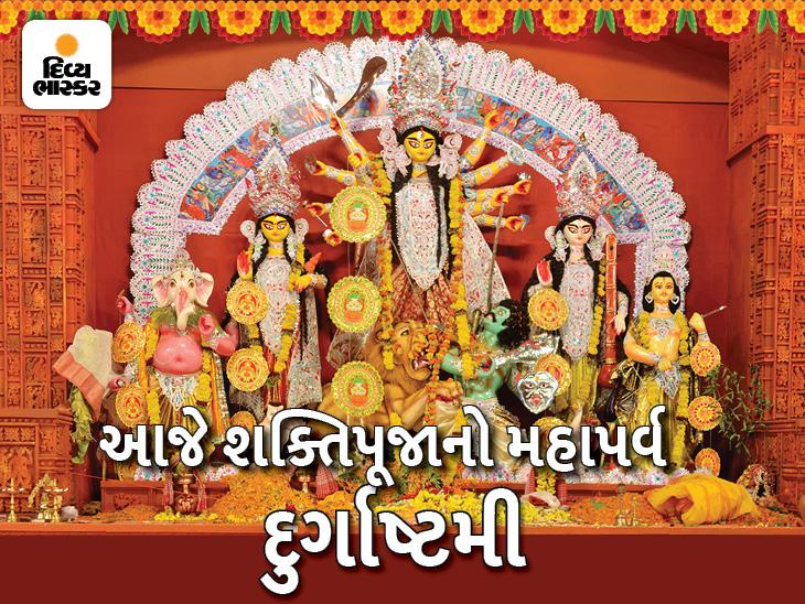 આજે બપોરે 2.12 કલાકે દેવી પૂજા માટે શુભ મુહૂર્ત રહેશે, ત્રેતાયુગથી આઠમ તિથિએ દેવી મહાપૂજાની પરંપરા ચાલી રહી છે ધર્મ,Dharm - Divya Bhaskar