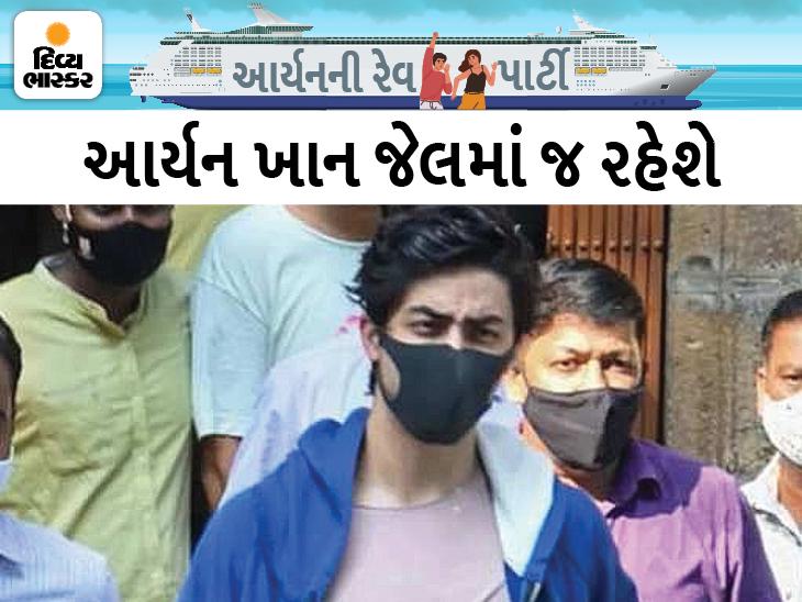 શાહરુખ ખાનનો દીકરો 20 ઓક્ટોબર સુધી જેલમાં રહેશે, 12 દિવસથી જેલમાં બંધ છે, જામીનનો ફેંસલો વધુ 6 દિવસ પાછો ઠેલાયો|બોલિવૂડ,Bollywood - Divya Bhaskar
