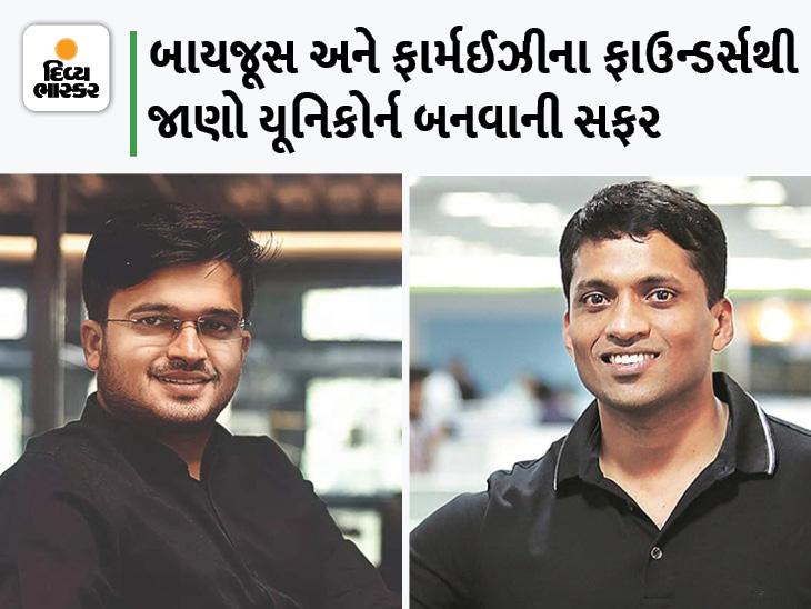 આ વર્ષે 33 સ્ટાર્ટઅપ યૂનિકોર્ન બન્યા, 2 દિગ્ગજ ફાઉન્ડર્સથી જાણો કેવી રીતે નવો બિઝનેસ સફળ થઈ શકે છે બિઝનેસ,Business - Divya Bhaskar