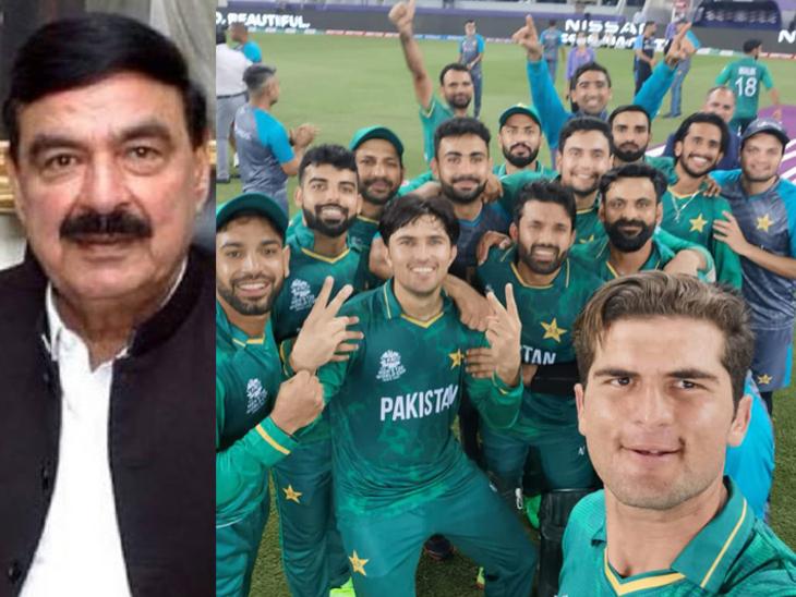 વર્લ્ડકપમાં પહેલીવાર જીત મળવાના ઉત્સાહમાં પાકિસ્તાની ગૃહ મંત્રીનો બફાટ, કહ્યું- હિન્દુસ્તાની મુસ્લિમોમાં પણ ઉત્સાહ હતો ટી-20 વર્લ્ડ કપ,T20 World Cup - Divya Bhaskar