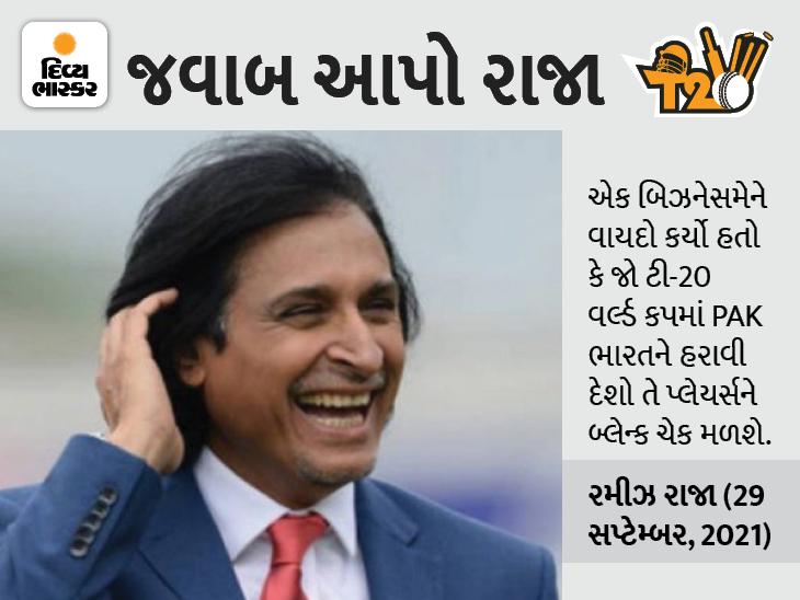 PCB ચીફે કહ્યું હતું- ભારતને હરાવો અને બ્લેન્ક ચેક લઈ જાઓ; PAK ફેન્સે કહ્યું- ક્યાં છે હવે બ્લેન્ક ચેક વર્લ્ડ,International - Divya Bhaskar