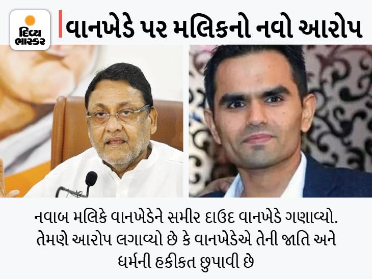 NCB ચીફ વાનખેડેએ નકલી કાસ્ટ સર્ટિફિકેટથી નોકરી મેળવી, તે ઓનલાઈન સર્ચિંગમાં પણ નથી મળતું ઈન્ડિયા,National - Divya Bhaskar