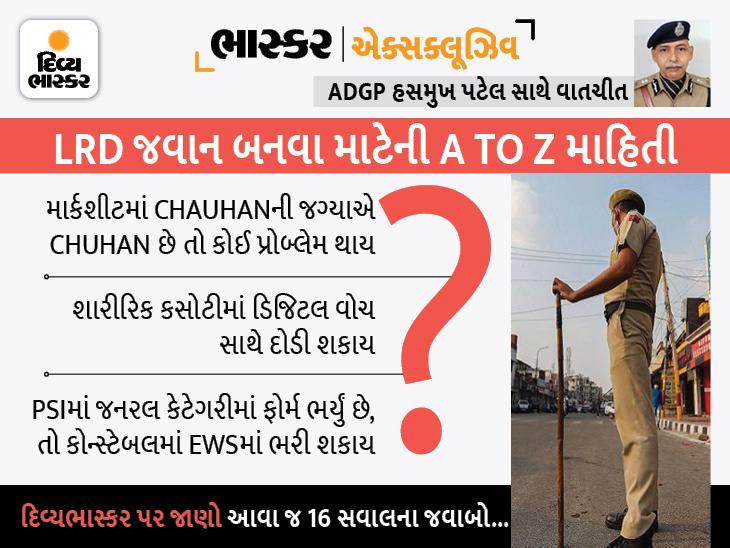 LRDની પરીક્ષા આપવી છે? તમને મૂંઝવતા તમામ પ્રશ્નોના જવાબો જાણો ADGP હસમુખ પટેલના શબ્દોમાં અમદાવાદ,Ahmedabad - Divya Bhaskar