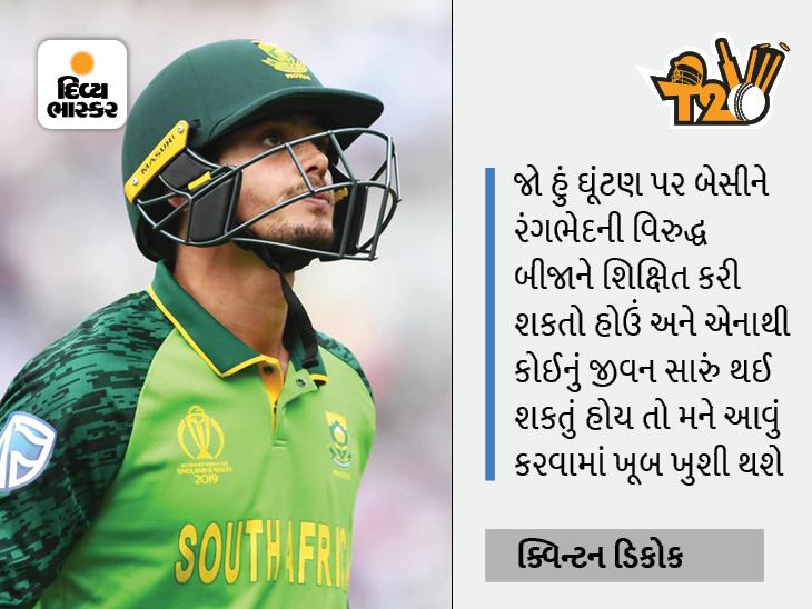 માફી માગતાં કહ્યું - હું વંશવાદી નથી, ખેલાડીની જવાબદારી સમજુ છું|ટી-20 વર્લ્ડ કપ,T20 World Cup - Divya Bhaskar